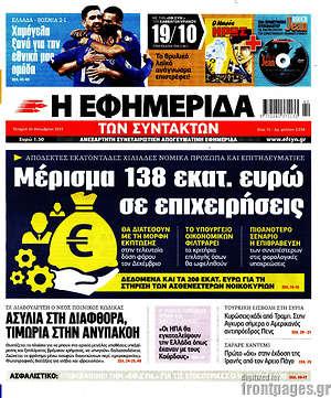 Η εφημερίδα των συντακτών - Μέρισμα 138 εκατ. ευρώ σε επιχειρήσεις