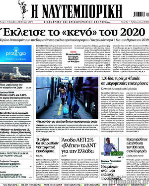 """Η Ναυτεμπορική - Έκλεισε το """"κενό"""" του 2020"""