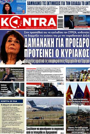 Kontra News - Δαμανάκη για πρόεδρο προτείνει ο Κυριάκος