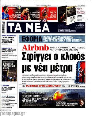 Τα Νέα - Airbnb: Σφίγγει ο κλοιός με νέα μέτρα