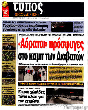 Εφημερίδα Τύπος Θεσσαλονίκης