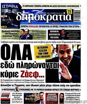 Δημοκρατία - Όλα εδώ πληρώνονται κύριε Ζάεφ...