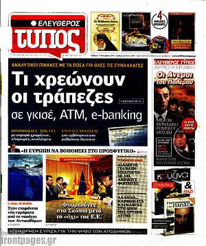 Ελεύθερος Τύπος - Τι χρεώνουν οι τράπεζες σε γκισέ, ΑΤΜ, e-banking