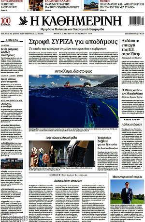 Η Καθημερινή - Στροφή ΣΥΡΙΖΑ για αποδήμους