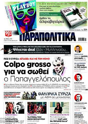 Παραπολιτικά - Colpo grosso για να σωθεί ο Παπαγγελόπουλος