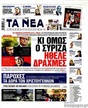 Τα Νέα - Κι όμως ο ΣΥΡΙΖΑ ήθελε δραχμές