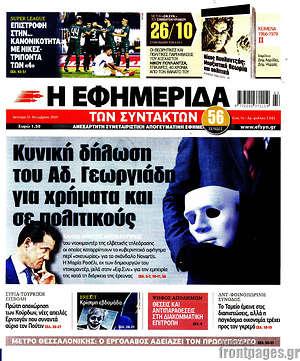 Η εφημερίδα των συντακτών - Κυνική δήλωση του Αδ. Γεωργιάδη για χρήματα σε πολιτικούς