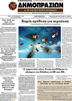 Εφημερίδα Εφημερίς Δημοπρασιών