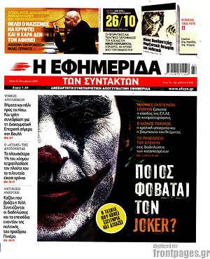 Η εφημερίδα των συντακτών - Ποιος φοβάται τον Joker?