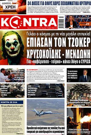 Kontra News - Έπιασαν τον Τζόκερ Χρυσοχοΐδης - Μενδώνη