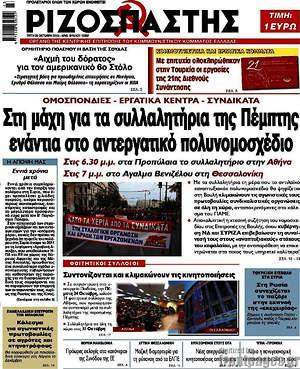 Ριζοσπάστης - Στη μάχη για τα συλλαλητήρια της Πέμπτης ενάντια στο αντεργατικό πολυνομοσχέδιο