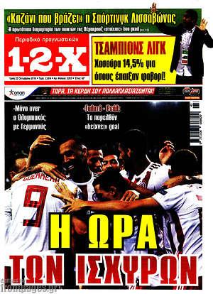Εφημερίδα 1-2-X