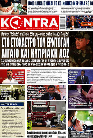 Kontra News - Στο στόχαστρο του Ερντογάν Αιγαίο και Κυπριακή ΑΟΖ