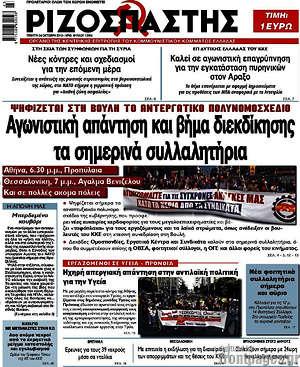 Ριζοσπάστης - Αγωνιστική απάντηση και βήμα διεκδίκησης τα σημερινά συλλαλητήρια