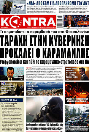 Kontra News - Ταραχή στην κυβέρνηση προκαλεί ο Καραμανλής