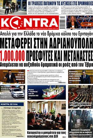Kontra News - Μεταφέρει στην Ανριανούπολη 1.000.000 πρόσφυγες και μετανάστες
