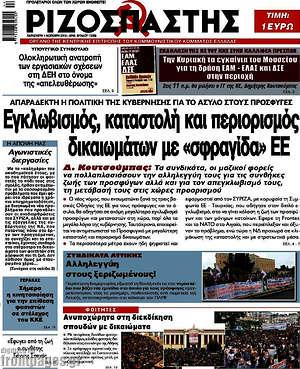 """Ριζοσπάστης - Εγκλωβισμός, καταστολή και περιορισμός δικαιωμάτων με """"σφραγίδα"""" ΕΕ"""