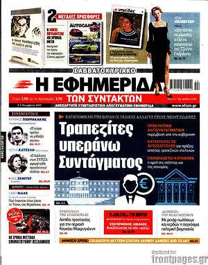 Η εφημερίδα των συντακτών - Τραπεζίτες υπεράνω συντάγματος