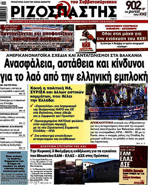 Ριζοσπάστης - Ανασφάλεια, αστάθεια και κίνδυνοι για το λαό από την ελληνική εμπλοκή