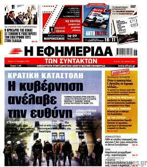 Η εφημερίδα των συντακτών - Κρατική καταστολή: Η κυβέρνηση ανέλαβε την ευθύνη
