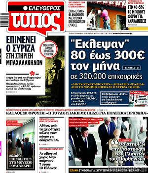 """Ελεύθερος Τύπος - """"Έκλεψαν"""" 80 έως 300€ τον μήνα σε 300.000 επικουρικές"""