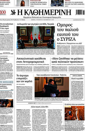 Η Καθημερινή - Όμηρος του παλιού εαυτού του ο ΣΥΡΙΖΑ