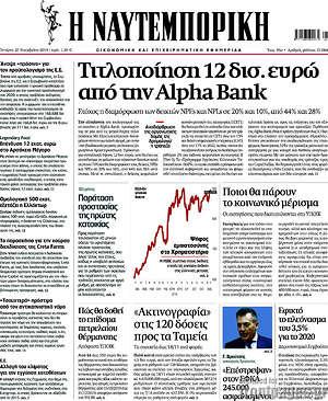 Η Ναυτεμπορική - Τιτλοποίηση 12 δισ. ευρώ από την Alpha Bank