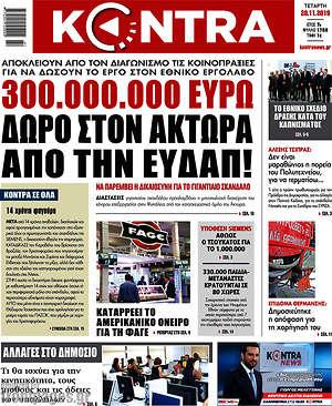 Kontra News - 300.000.000 ευρώ δώρο στον Άκτωρα από την ΕΥΔΑΠ!