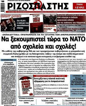 Ριζοσπάστης - Να ξεκουμπιστεί τώρα το ΝΑΤΟ από σχολεία και σχολές!