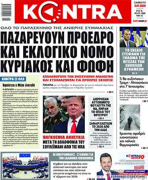 Kontra News - παζαρεύουν Πρόεδρο και εκλογικό νόμο Κυριάκος και Φώφη