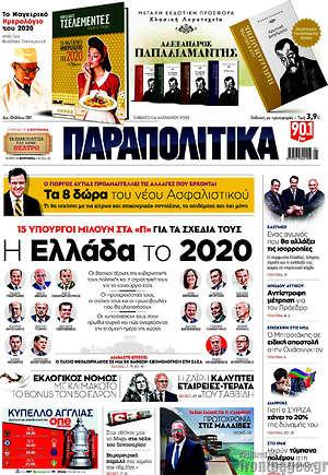 Παραπολιτικά - Η Ελλάδα το 2020