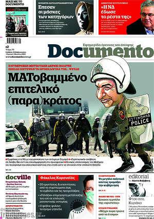 Documento - ΜΑΤοβαμμένο επιτελικό (παρα)κράτος