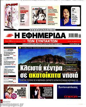Η εφημερίδα των συντακτών - Κλειστά κέντρα σε ακατοίκητα νησιά