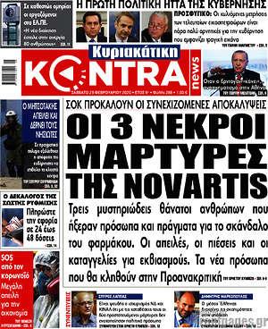 Kontra News - Οι 3 νεκροί μάρτυρες της Novartis