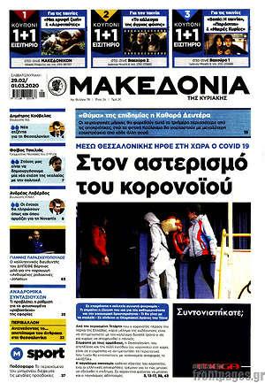 Μακεδονία - Στον αστερισμό του κορονοϊού