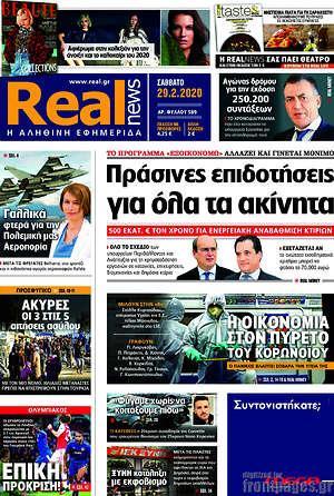 Real News - Πράσινες επιδοτήσεις για όλα τα ακίνητα