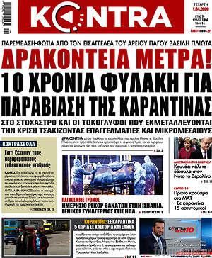 Kontra News - Δρακόντεια μέτρα! 10 χρόνια φυλακή για παραβίαση της καραντίνας