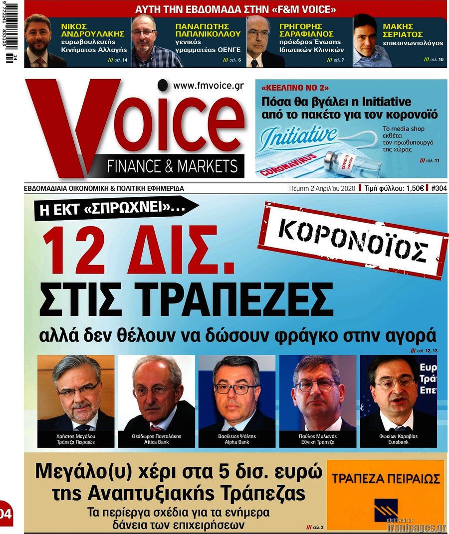FM Voice