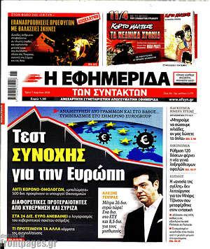 Η εφημερίδα των συντακτών - Τεστ συνοχής για την Ευρώπη