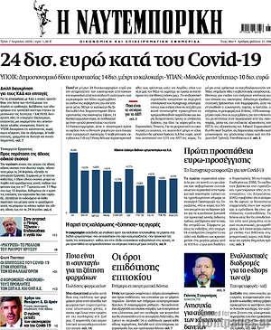 Η Ναυτεμπορική - 24 δισ. ευρώ κατά του Covid-19