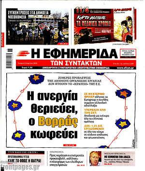Η εφημερίδα των συντακτών - Η ανεργία θεριεύει, ο Βορράς κωφεύει
