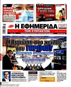 Η εφημερίδα των συντακτών - Η Ευρώπη στο χείλος του γκρεμού