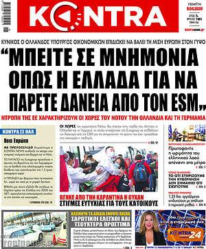 "Kontra News - ""Μπείτε σε μνημόνια όπως η Ελλάδα για να πάρετε δάνεια από τον ESM"""
