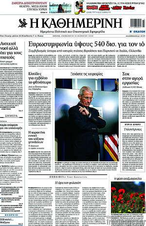 Η Καθημερινή - Ευρωσυμφωνία ύψους 540 δισ. για τον ιό