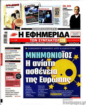 Η εφημερίδα των συντακτών - Μνημονιοϊός. Η ανίατη ασθένεια της Ευρώπης