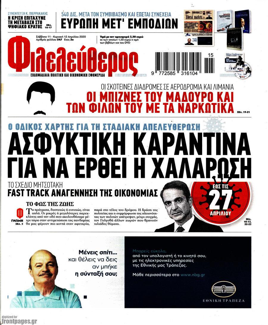 Εφημερίδα Φιλελεύθερος - 11/4/2020 - Ασφυκτική καραντίνα για να ...
