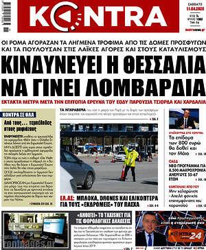 Kontra News - Κινδυνεύει η Θεσσαλία να γίνει Λομβαρδία