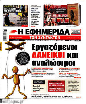 Η εφημερίδα των συντακτών - Εργαζόμενοι δανεικοί και αναλώσιμοι