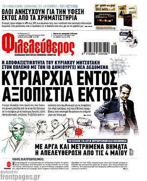 Εφημερίδα Φιλελεύθερος