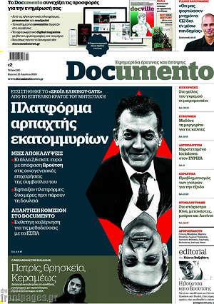 Documento - Πλατφόρμα αρπαχτής εκατομμυρίων